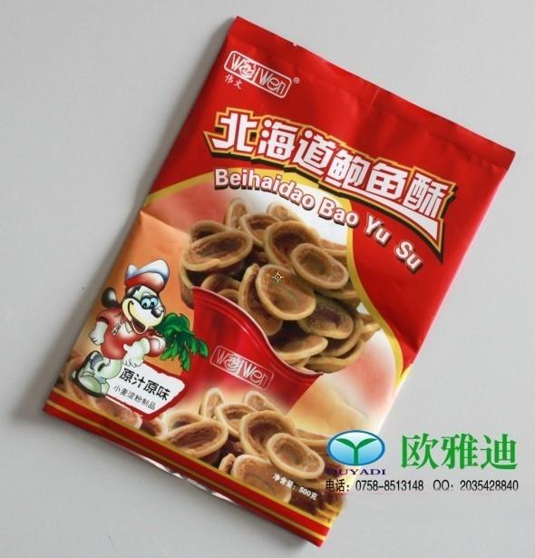 食品包装袋5