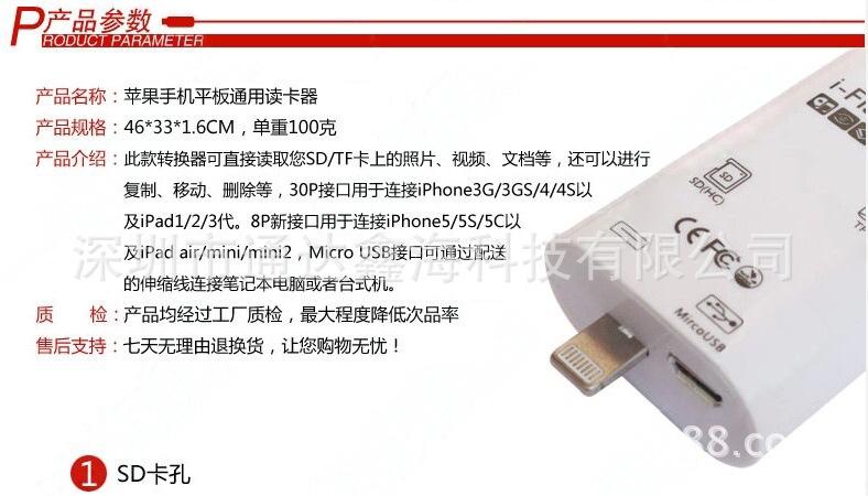 I5 U盘读卡器 7