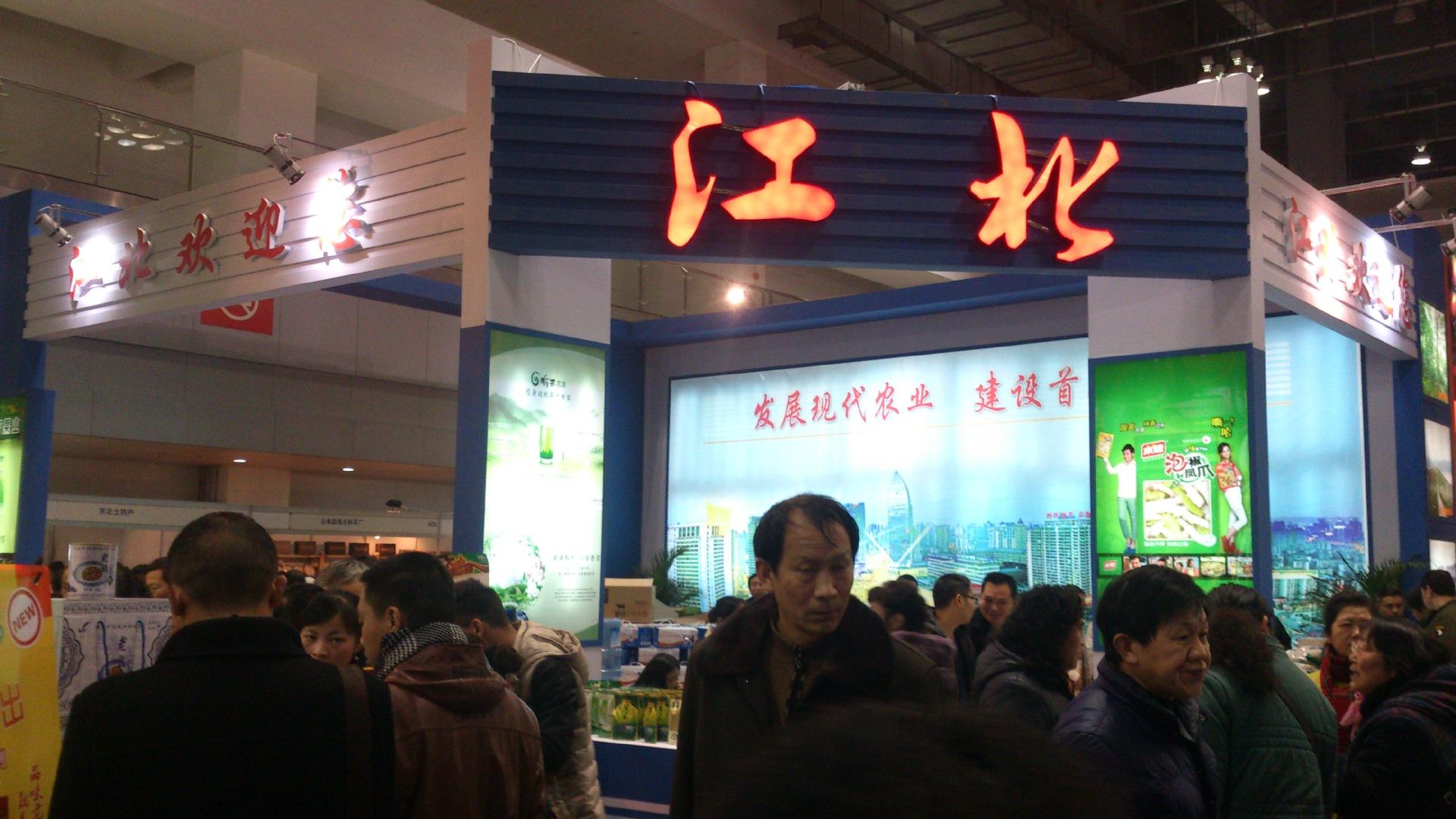重庆渝恰会展览展示 展台设计搭建制作 舞台 灯光 音响