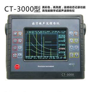 道博DBCT-3000数字式超声波探伤仪无损检测仪探伤仪器金属探伤机