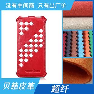 【贝慈皮革】长期供应超纤 IPAD皮套 苹果皮套皮革 数码产品