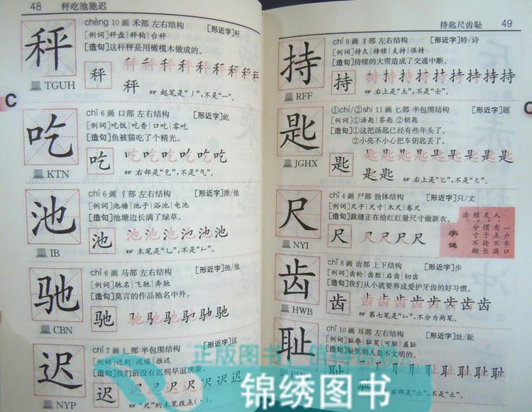 批发 小学生全笔顺字典 新课标 双色印刷 64开 汉字笔画顺序 -价