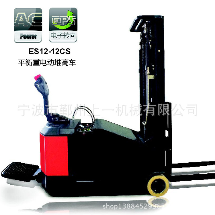 平衡重式全电动堆高车 平衡重式全电瓶堆高车 电动叉车(图