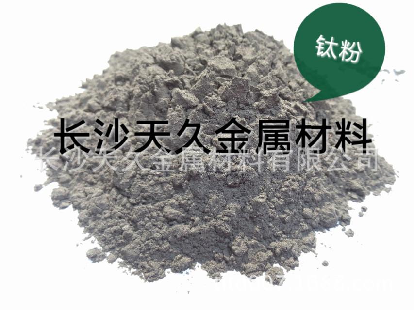 钛粉︱高纯钛粉︱优质钛粉︱湖南长沙︱厂家直销