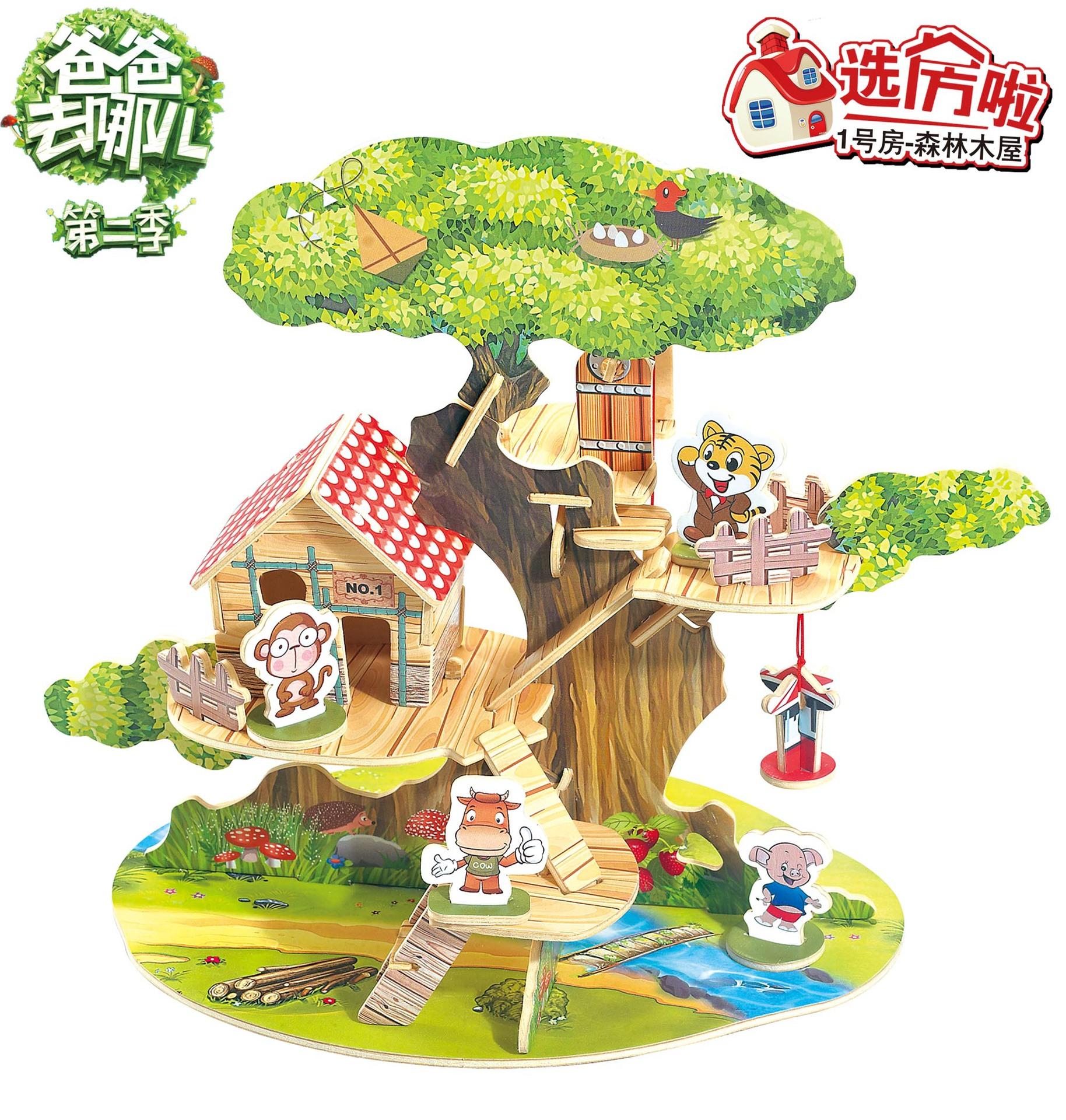木质立体拼图 diy立体积木模型 463d木质立体diy森林别墅积木 阿里巴巴