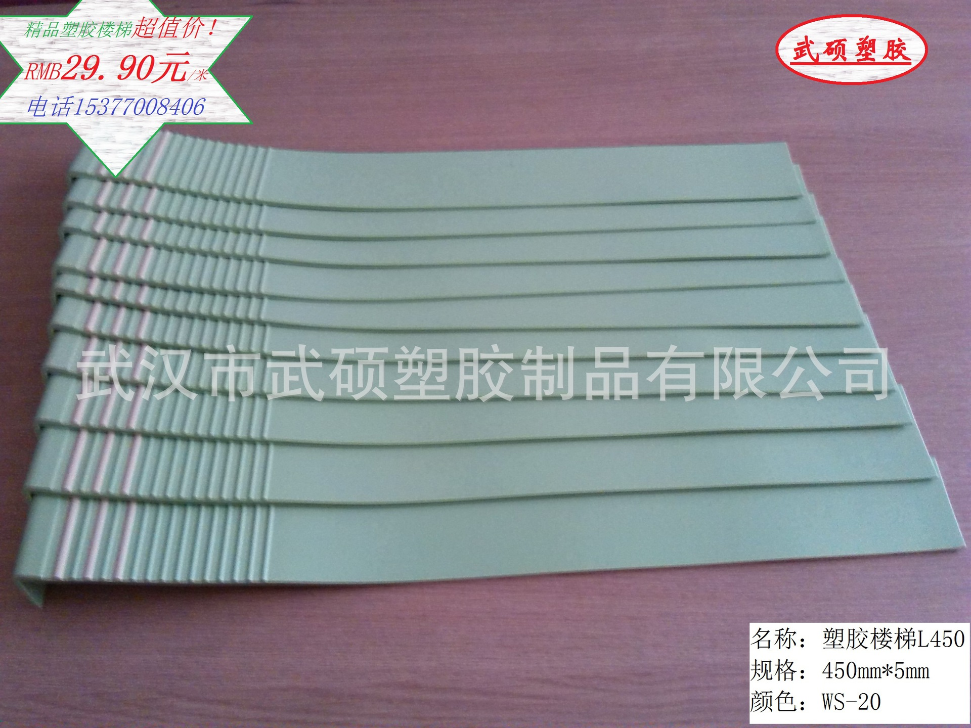 湖南7字形楼梯踏步PVC防滑条塑料地板材料辅材批发