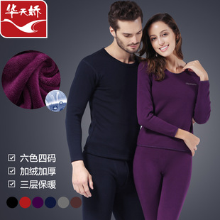 The new 2014 cotton and wool thermal underwear Ms round collar thermal underwear suits men
