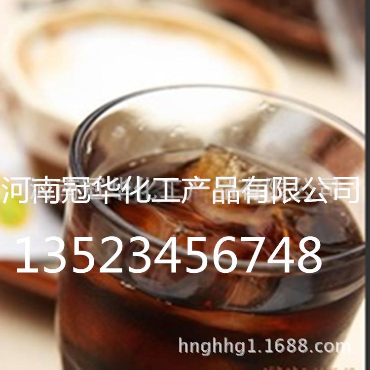 厂家直销 批发供应 可乐香精 食品级 含量99%