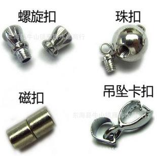 项链扣 手链镀银接口 时尚螺旋扣磁扣珠扣卡扣 配件批发
