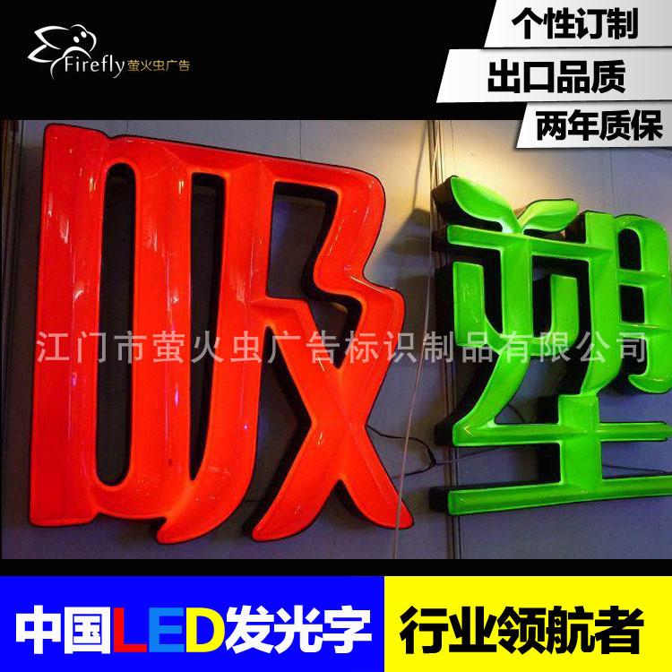【厂家直销】LED不锈钢吸塑发光字 LED发光字广告字
