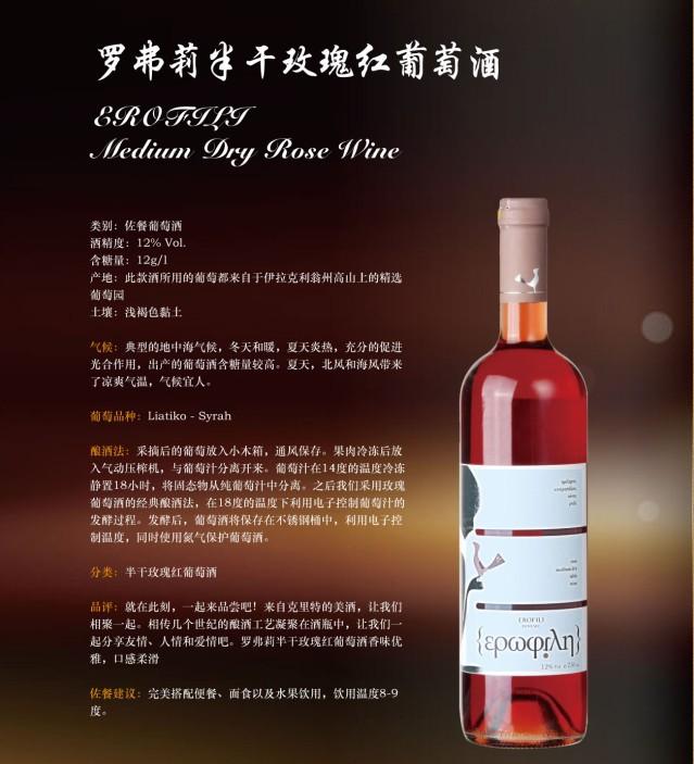 罗弗莉半干玫瑰红葡萄酒