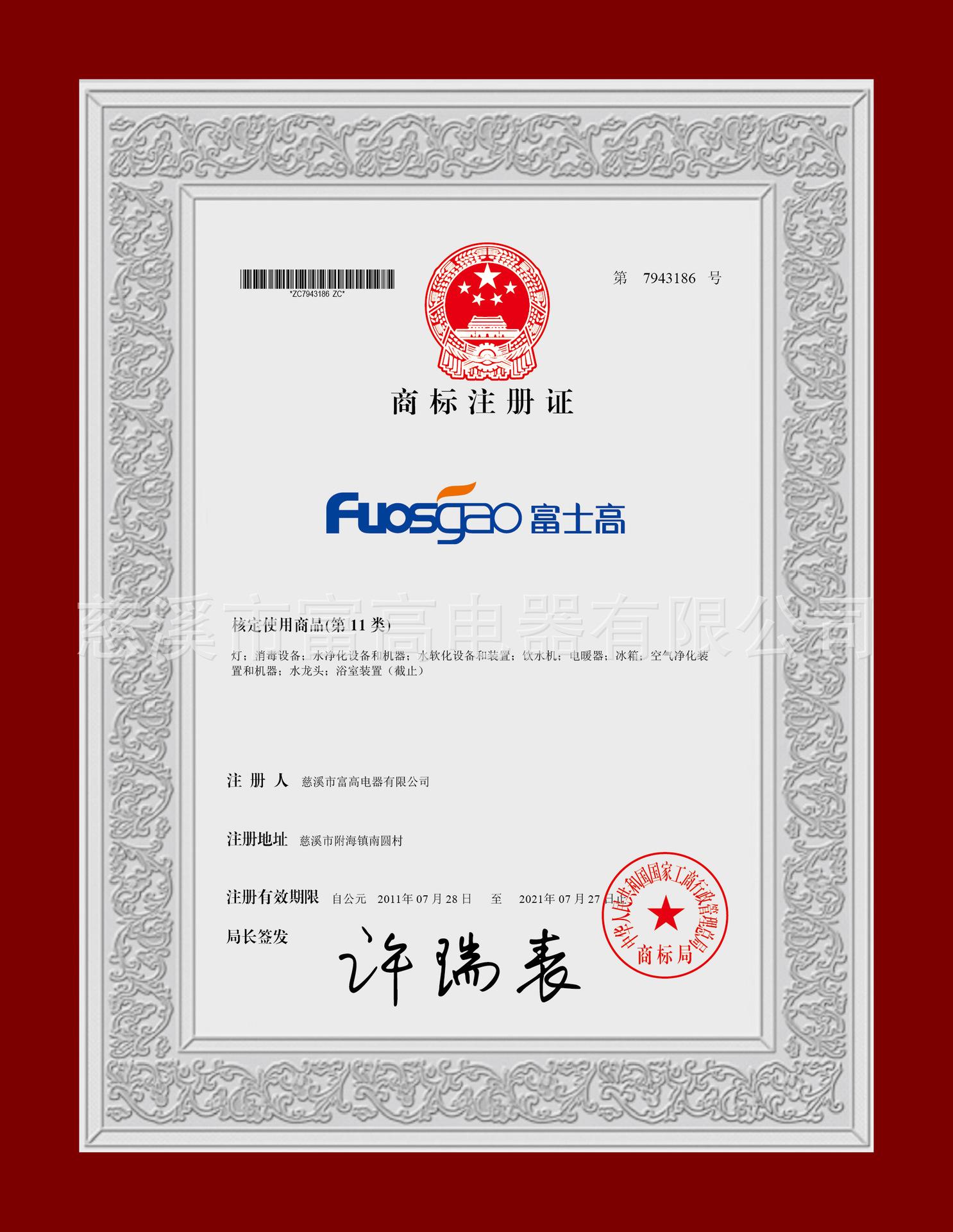 富士高商标注册证