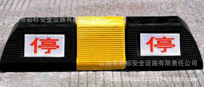 橡膠車輪定位器(批發供應)