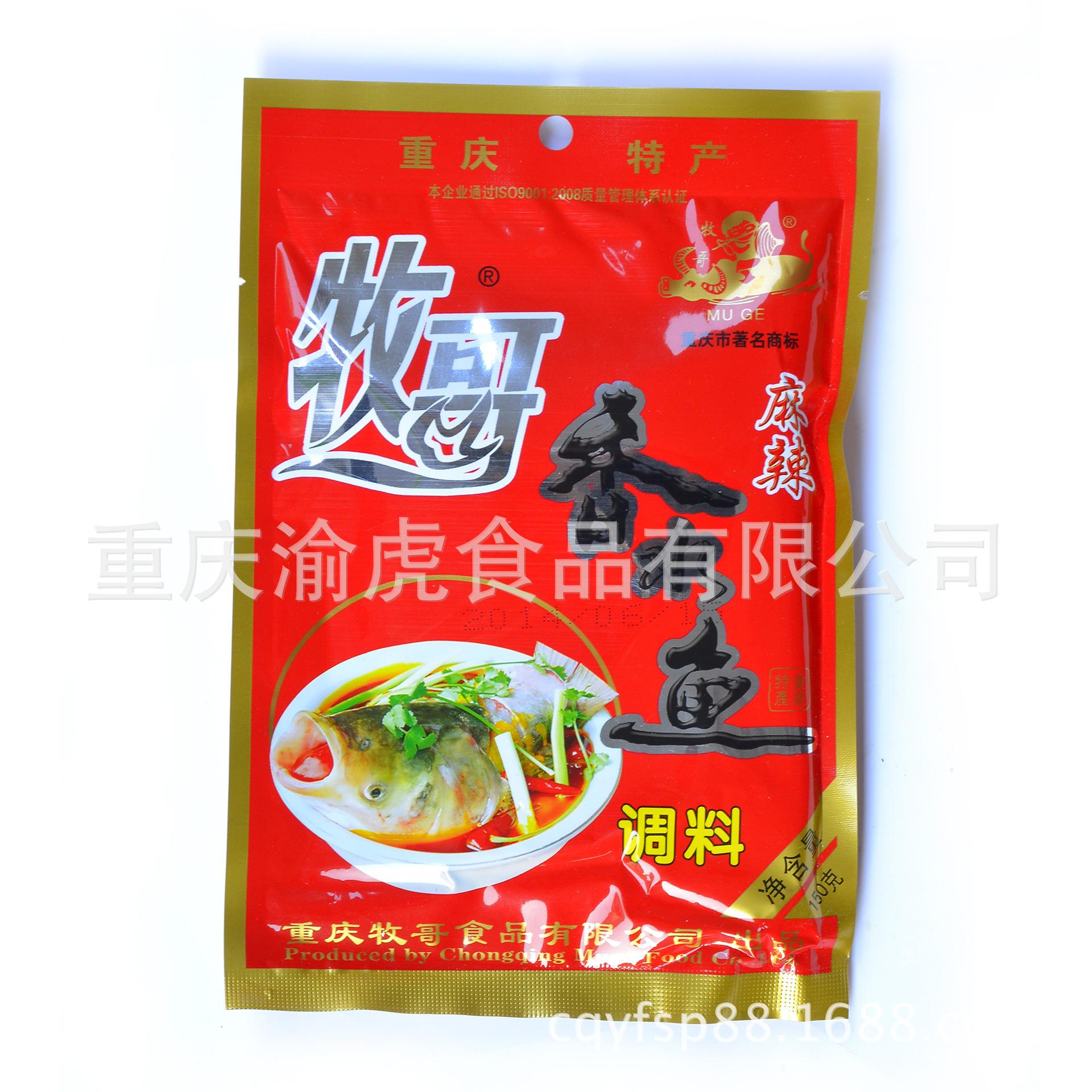 批发销售,正品牧哥麻辣香水鱼调料包150g,水煮鱼调料