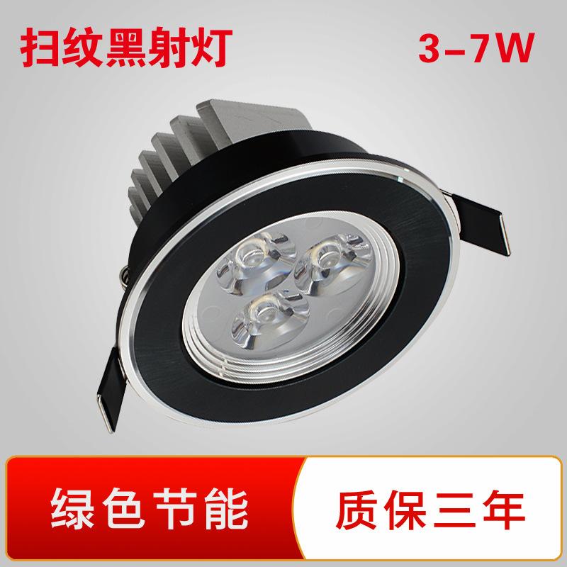 焕发照明高档LED射灯 LED天花灯3W 厂家批发5W天花灯