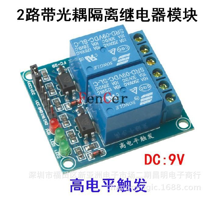 2路高电平带光耦隔离继电器模块 扩展板 -集成电路 IC 中国黄页图片