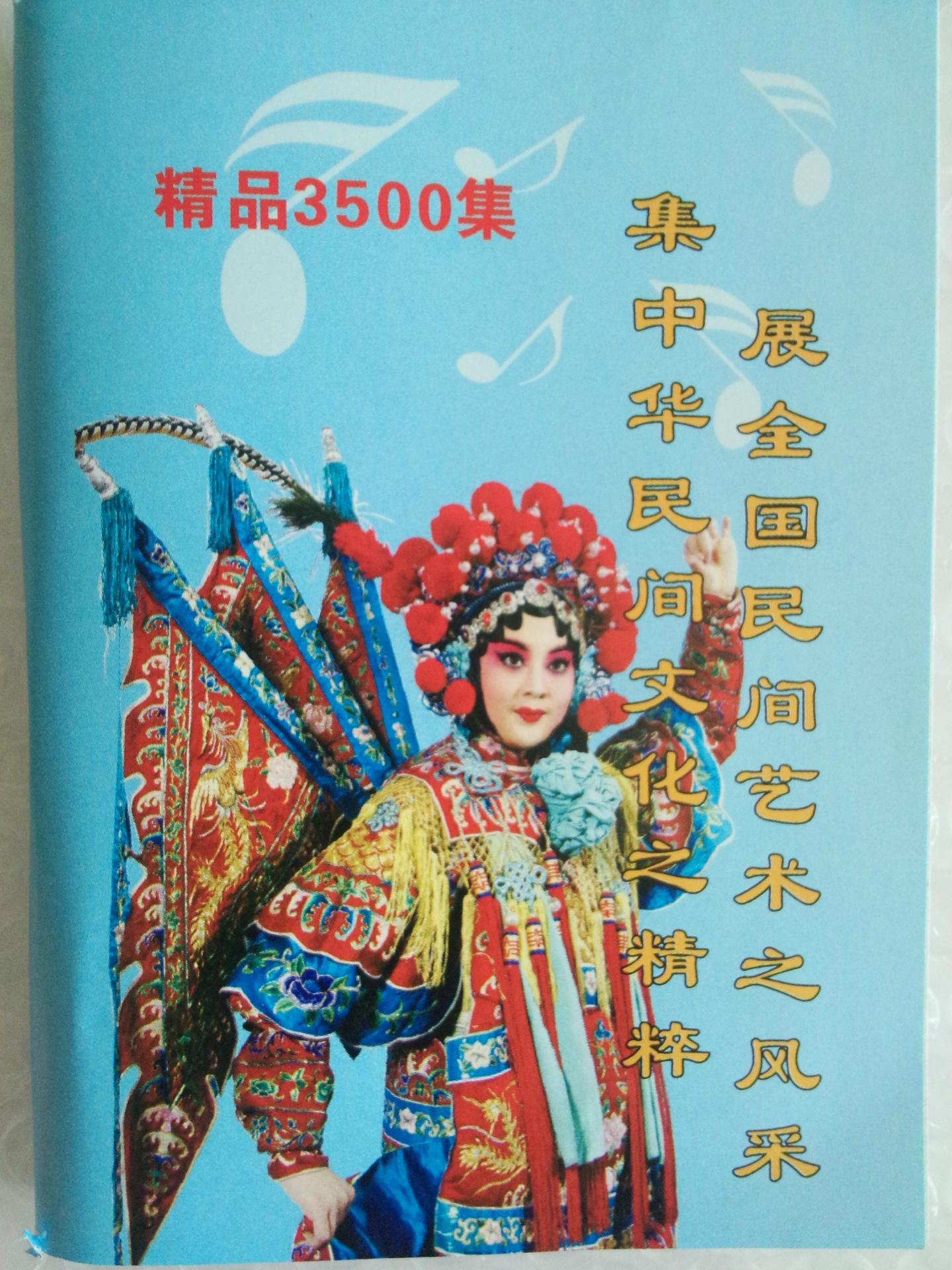3500首 精品TF-4G(3500)集戏曲.评书.歌曲.舞曲海量卡
