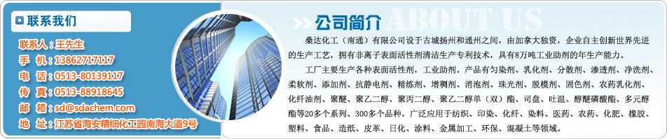 桑达化工 专业表面活性剂乳化剂生产厂家