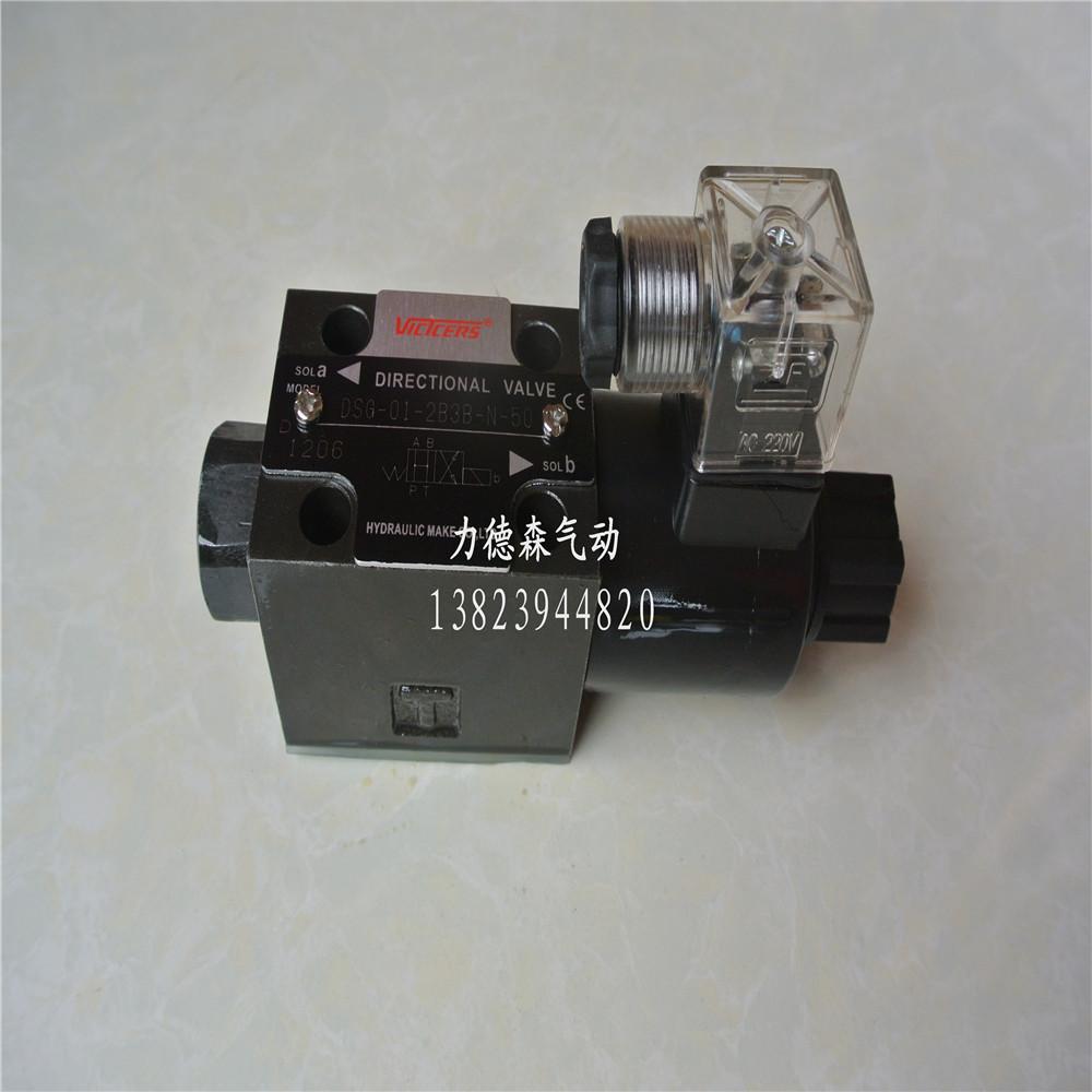 特价威格士DSG-01-2B3B-N-50液压电磁阀 多路换向阀 厂家直