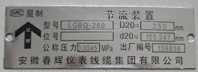 LGBQ-250标牌