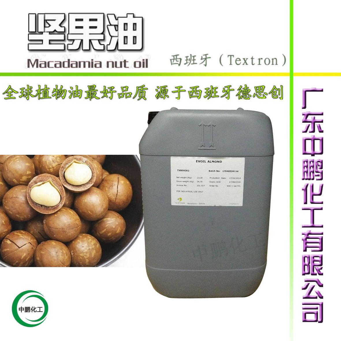 澳洲 坚果油 西班牙TEXTRON植物油原装进口