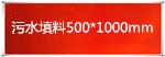 污水填料500*1000mm
