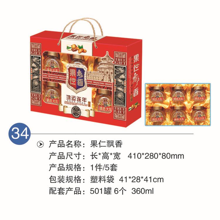 山西厂家现货批发供应干果礼品盒大枣包装盒提供免费设