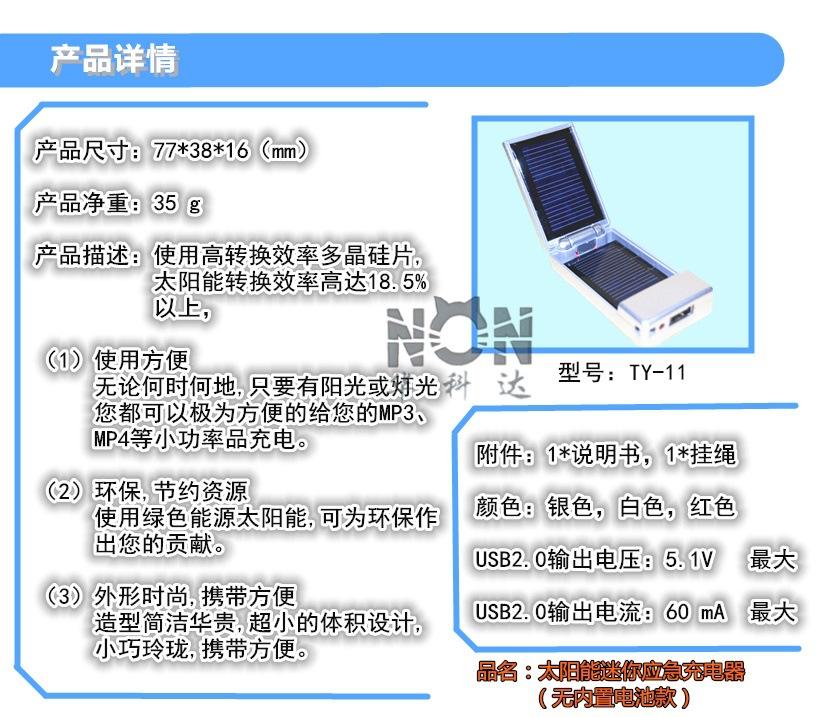全新太阳能光感USB充电器 移动应急宝 通用移动环保电源