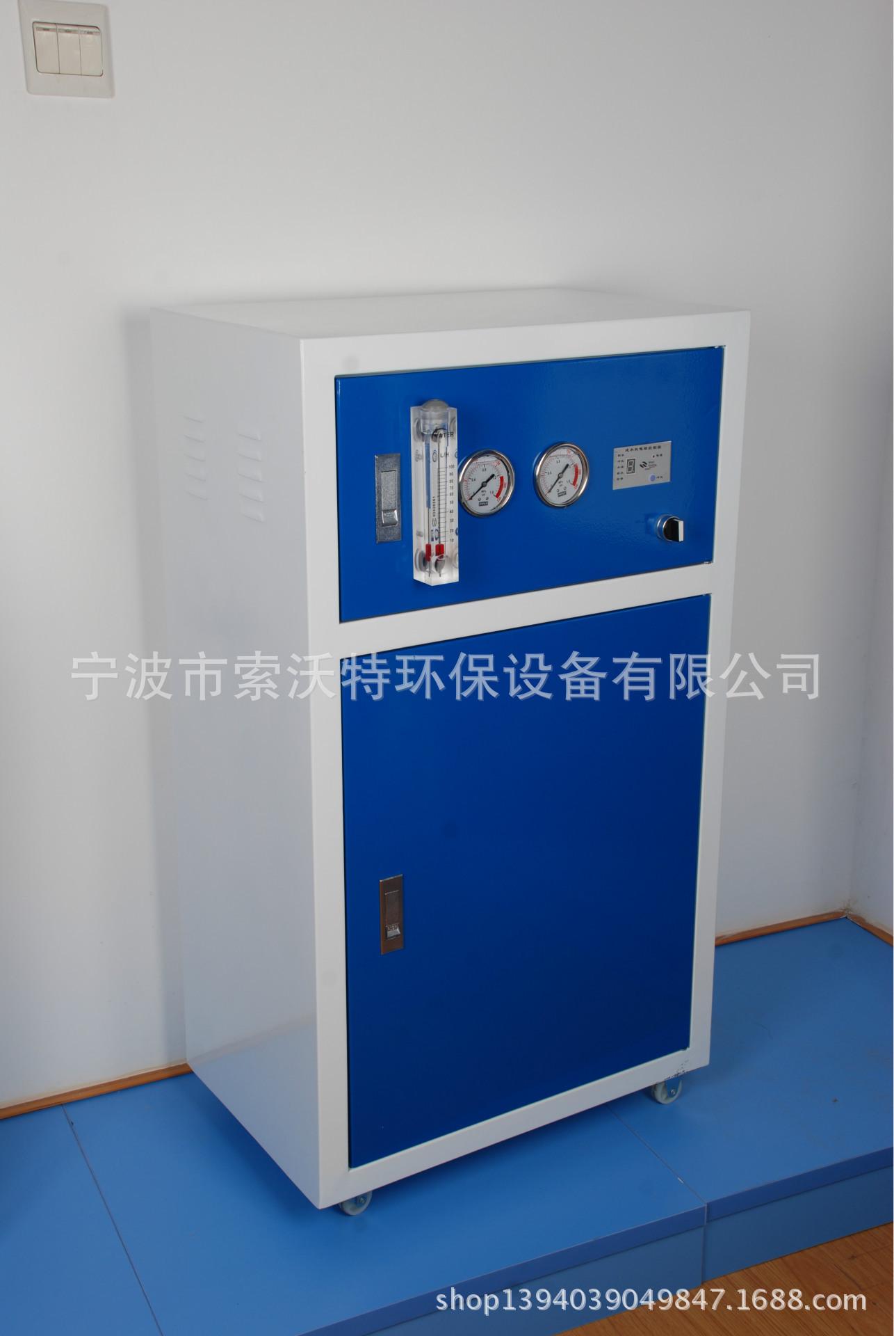 100G豪华型商务纯水机|商务直饮机 反渗透RO机 净水器厂家