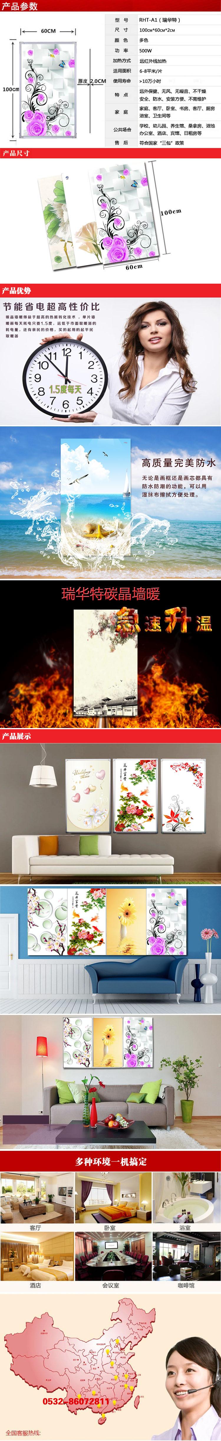 瑞华特 碳晶墙暖取暖器生产厂家 青岛暖气片取暖器 家用电