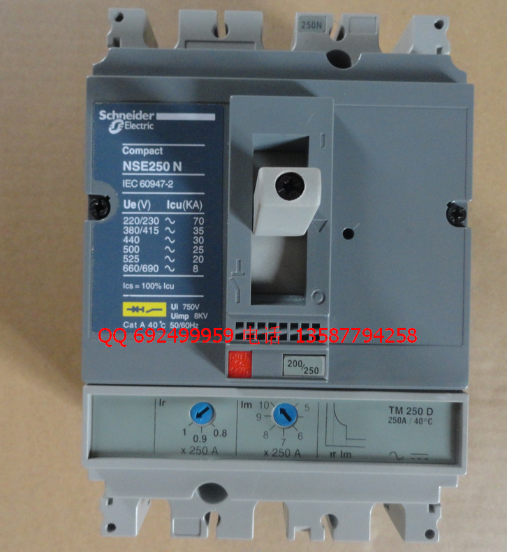 供应施耐德NSE250H固定式塑壳断路器