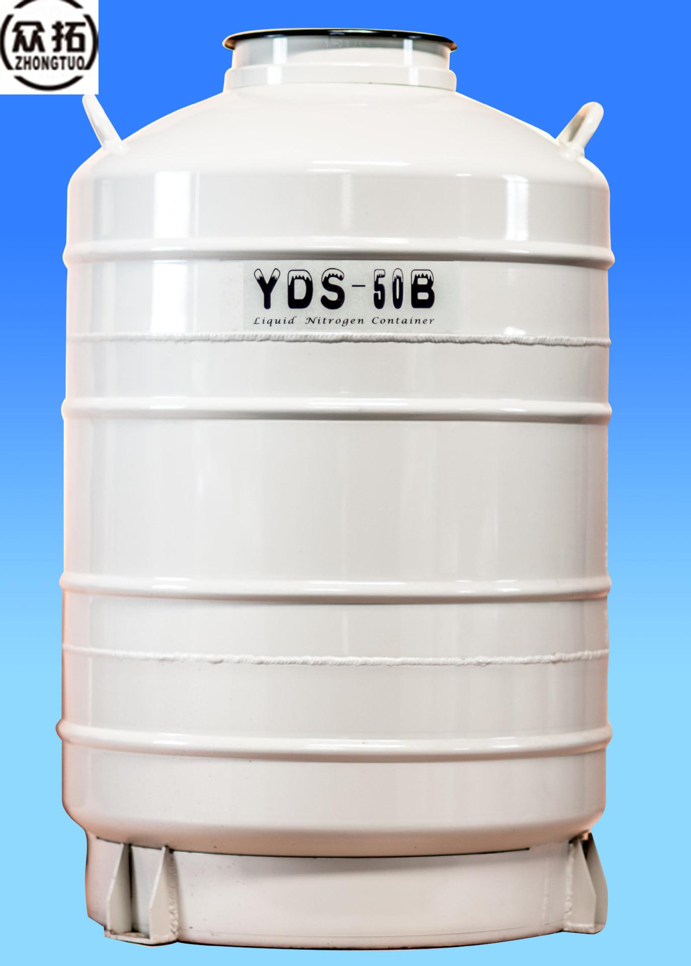 众拓冷冻用 YDS-50B-210液氮罐