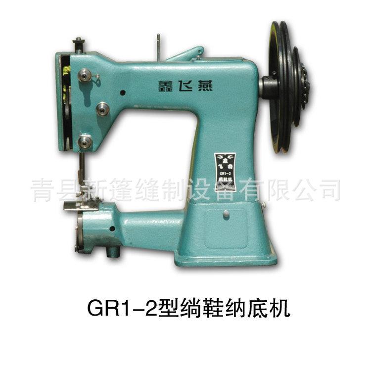 GR1-2型绱鞋纳底机