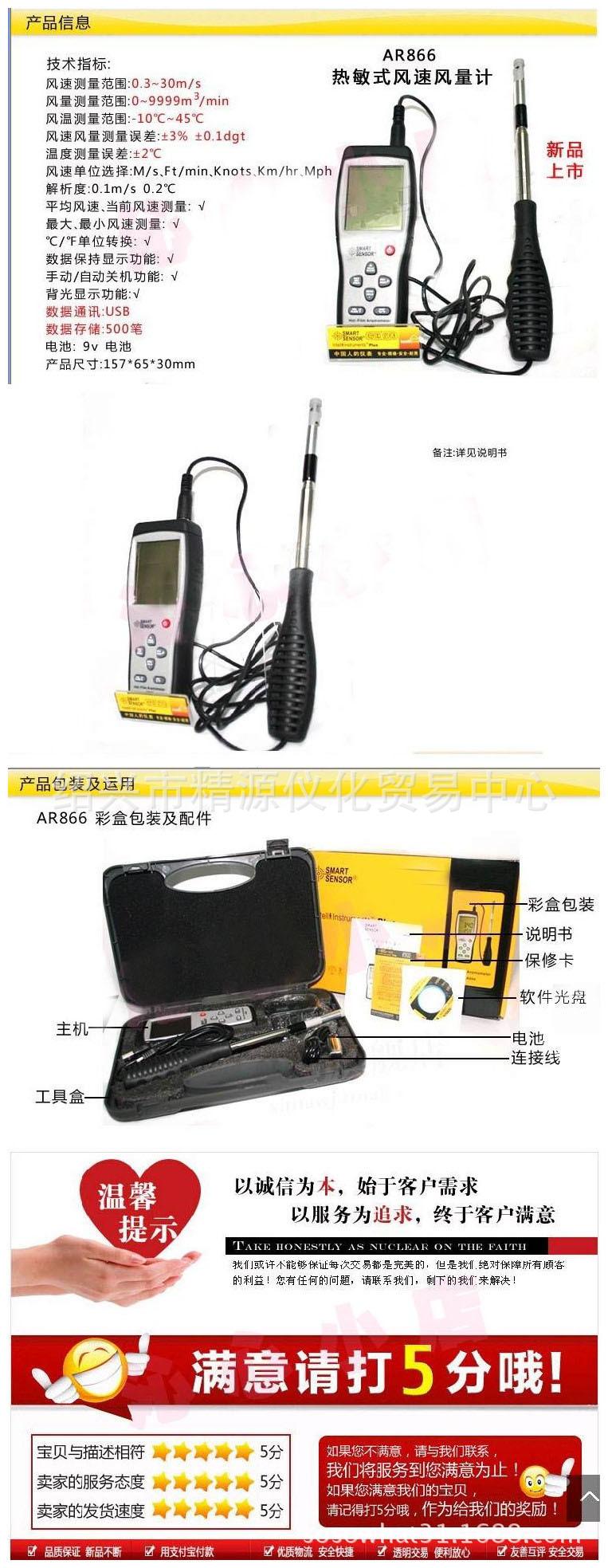 促销新品香港希玛AR866热敏式风速仪 数字风速仪精源实物供