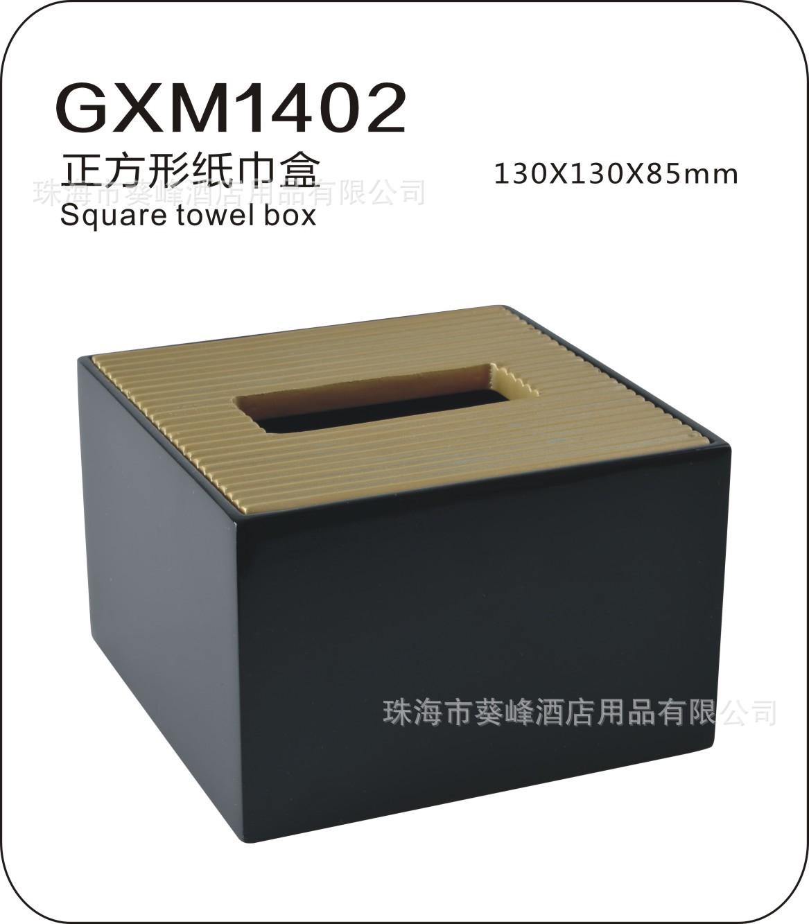 GXM1400系列 台垫 便签夹 纸巾盒 茶包盒 迷你吧托盘