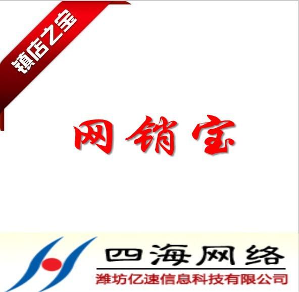 2013阿里巴巴网销宝推广排名展示优先提高人气发展迅速加快窜红
