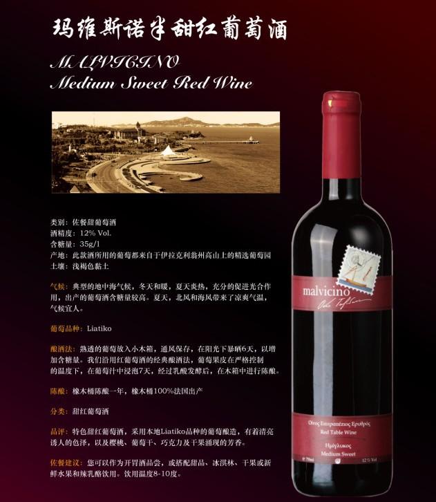 玛维斯诺半甜红葡萄酒