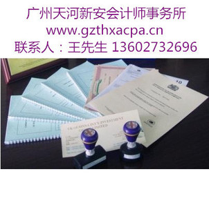 资产评估师、广州资产评估公司有哪些、广州资产评估公司排名