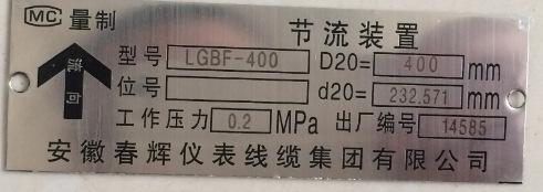 LUGBF-400节流装置标牌