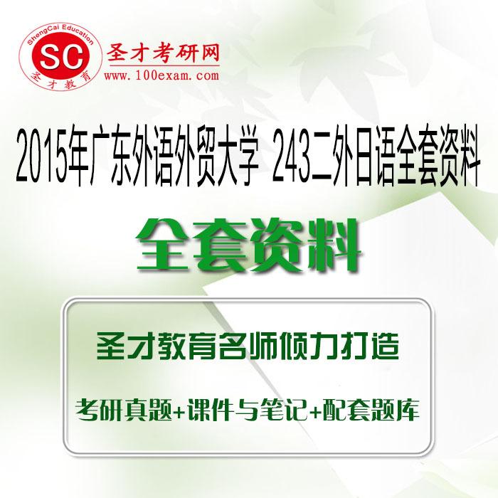2015年广东外语外贸大学243二外日语全套资料