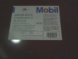 美孚600 XP 68超级工业齿轮油、Mobilgear 600 XP 68美孚齿轮油