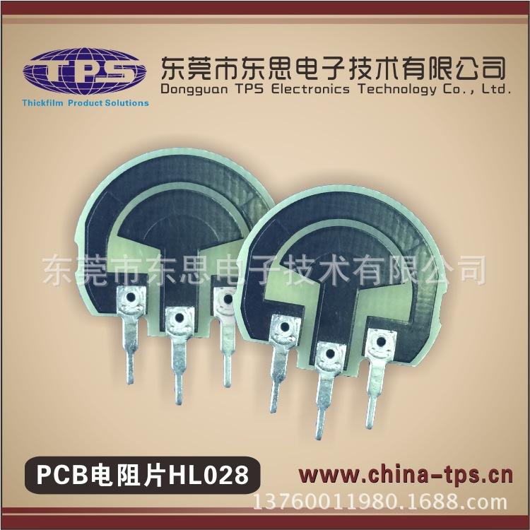 PCB电阻片HL028.1