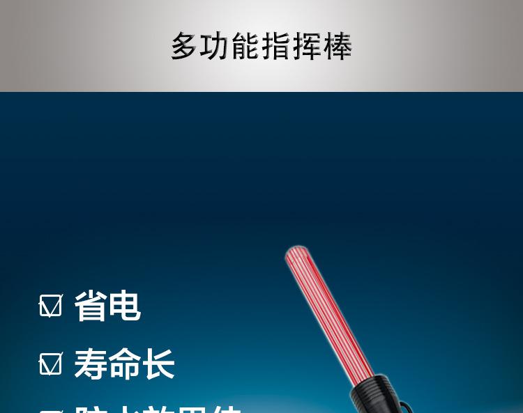 充电式交通指挥棒 荧光棒 LED指挥棒 交通警示棒
