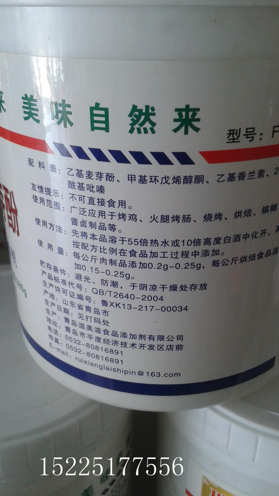 厂价直供肉制品专用-瑞香来牌肉香乙基麦芽酚(香精、食品