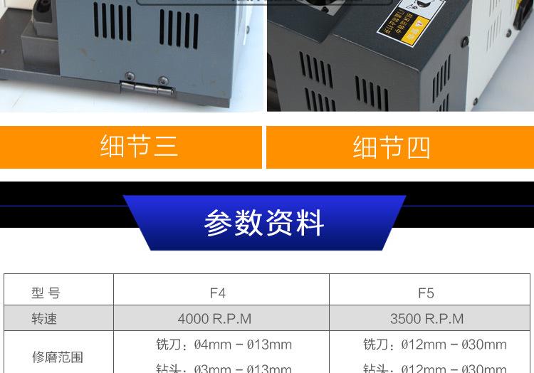 F5铣刀钻头复合研磨机_16