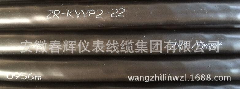 ZR-KVVP2-22-7-1.5