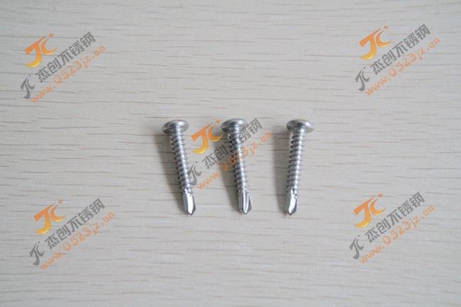 现货供应410不锈钢 4.2系列十字槽盘头钻尾钉