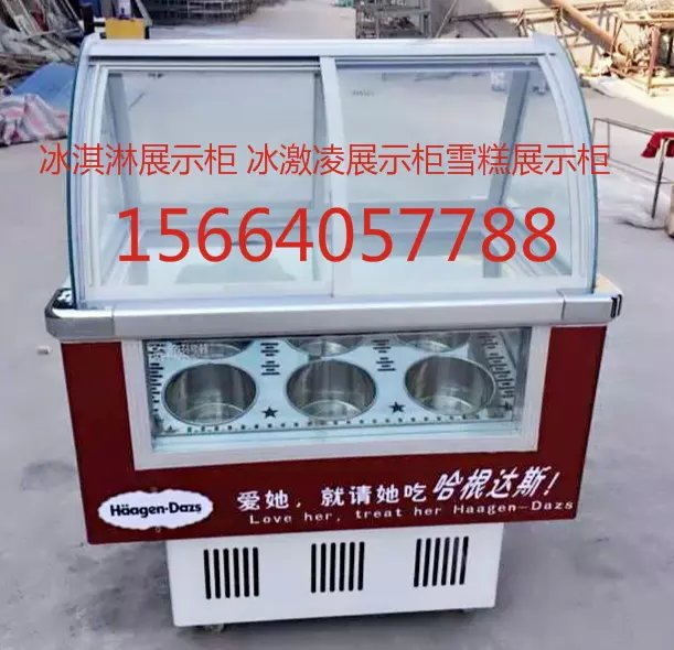 硬冰淇淋展示柜6桶8桶 商用冰淇淋冷冻柜 雪糕柜 7