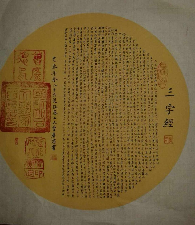 中国最穷最实在的书画家曾广德字画集千字文菠萝菠萝蜜三字经