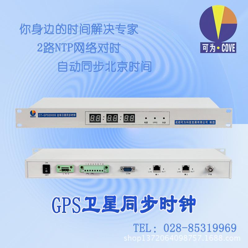 【促销】供应GPS卫星时钟/卫星时钟/卫星同步时钟